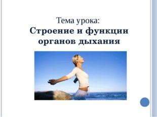 Тема урока: Строение и функции органов дыхания
