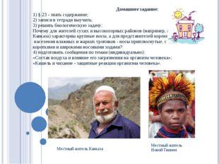 Домашнее задание: 1) § 23 - знать содержание; 2) записи в тетради выучить; 3