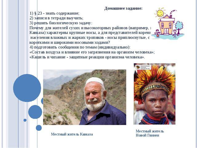 Домашнее задание: 1) § 23 - знать содержание; 2) записи в тетради выучить; 3...