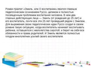 Роман-трактат «Эмиль, или О воспитании» явился главным педагогическим сочинен