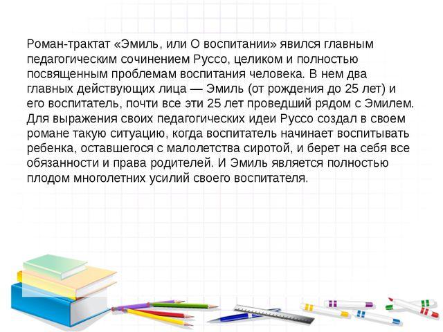 Роман-трактат «Эмиль, или О воспитании» явился главным педагогическим сочинен...