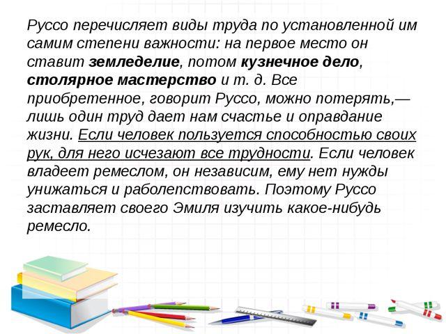 Руссо перечисляет виды труда по установленной им самим степени важности: на п...
