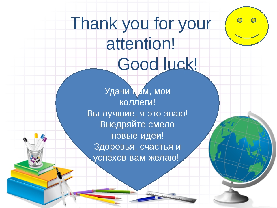 . Thank you for your attention! Good luck! Удачи вам, мои коллеги! Вы лучшие,...