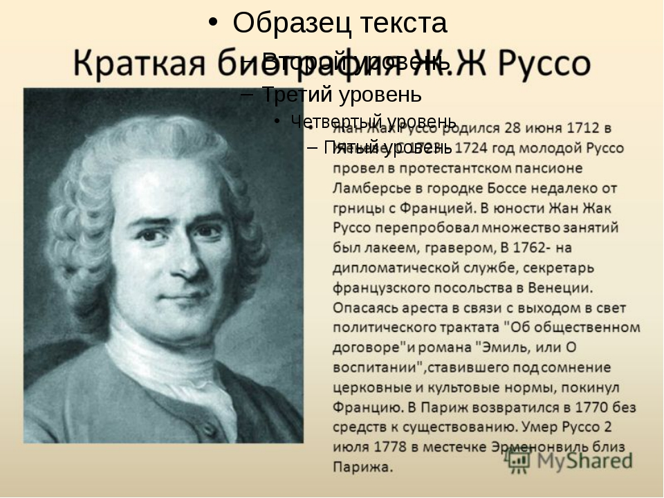 the early life and times of jean jacques rousseau