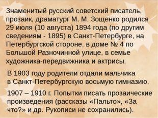 Знаменитый русский советский писатель, прозаик, драматург М. М. Зощенко роди