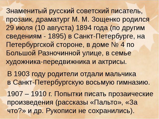 Знаменитый русский советский писатель, прозаик, драматург М. М. Зощенко роди...