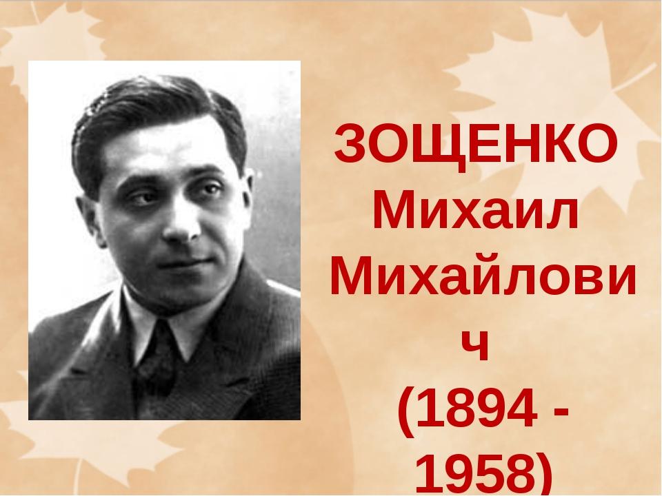 ЗОЩЕНКО Михаил Михайлович (1894 - 1958)