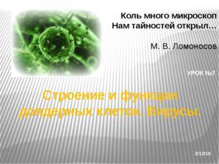 Строение и функции доядерных клеток. Вирусы. УРОК №7 Коль много микроскоп Нам