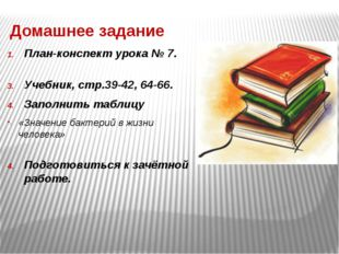 Домашнее задание План-конспект урока № 7. Учебник, стр.39-42, 64-66. Заполнит