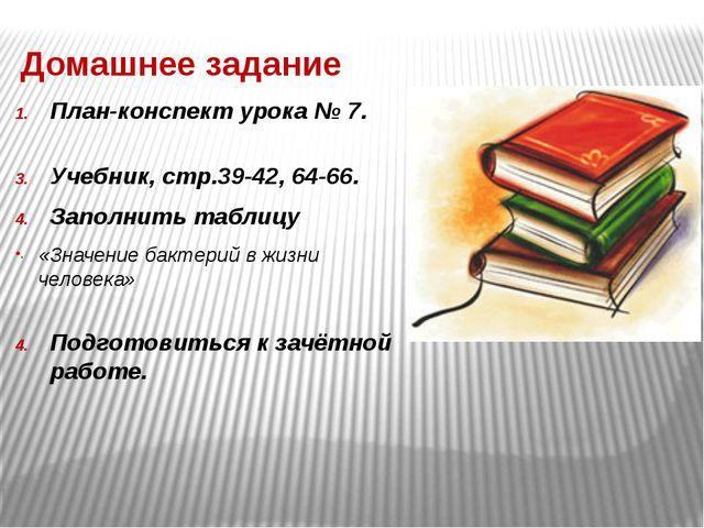 Домашнее задание План-конспект урока № 7. Учебник, стр.39-42, 64-66. Заполнит...