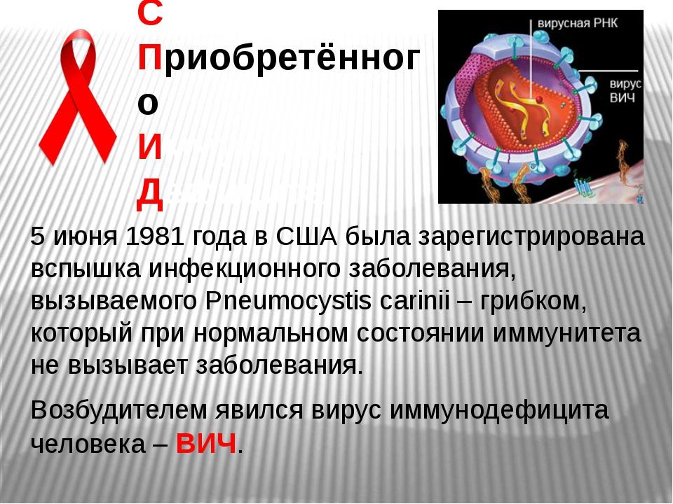 5 июня 1981 года в США была зарегистрирована вспышка инфекционного заболевани...