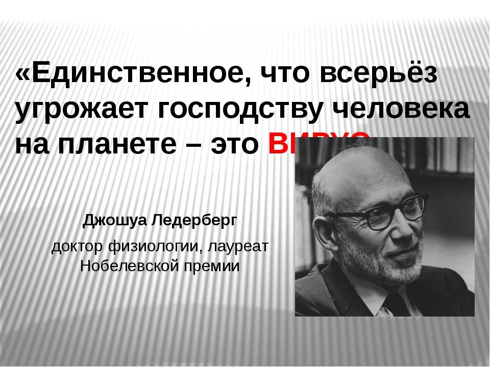 «Единственное, что всерьёз угрожает господству человека на планете – это ВИРУ...