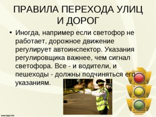 ПРАВИЛА ПЕРЕХОДА УЛИЦ И ДОРОГ Иногда, например если светофор не работает, дор