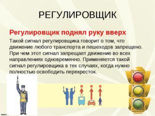 РЕГУЛИРОВЩИК Регулировщик поднял руку вверх Такой сигнал регулировщика говори