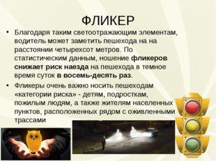 ФЛИКЕР Благодаря таким светоотражающим элементам, водитель может заметить пеш
