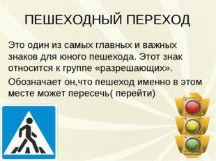 ПЕШЕХОДНЫЙ ПЕРЕХОД Это один из самых главных и важных знаков для юного пешехо