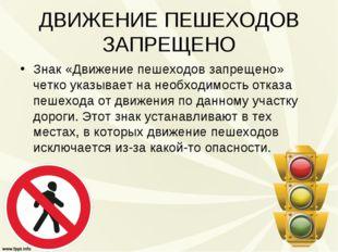ДВИЖЕНИЕ ПЕШЕХОДОВ ЗАПРЕЩЕНО Знак «Движение пешеходов запрещено» четко указыв
