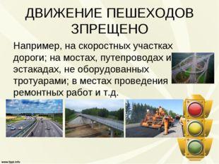 ДВИЖЕНИЕ ПЕШЕХОДОВ ЗПРЕЩЕНО Например, на скоростных участках дороги; на моста