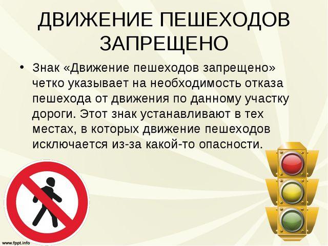 ДВИЖЕНИЕ ПЕШЕХОДОВ ЗАПРЕЩЕНО Знак «Движение пешеходов запрещено» четко указыв...