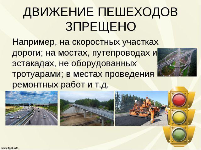 ДВИЖЕНИЕ ПЕШЕХОДОВ ЗПРЕЩЕНО Например, на скоростных участках дороги; на моста...