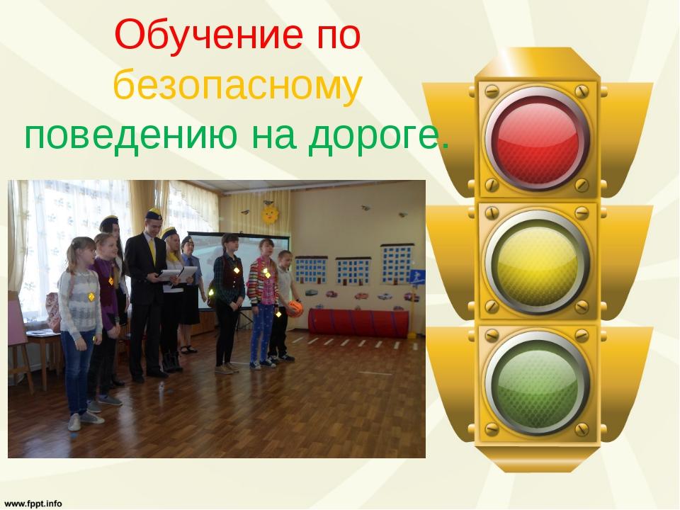 Обучение по безопасному поведению на дороге.