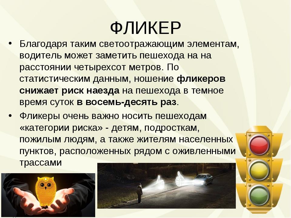 ФЛИКЕР Благодаря таким светоотражающим элементам, водитель может заметить пеш...