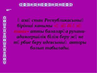 Қазақстан Республикасының бірінші ханымы «Өзіңді-өзің таны» атты балаларға р