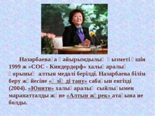 Назарбаеваға қайырымдылық қызметі үшін 1999 ж «СОС - Киндердорф» халықаралық