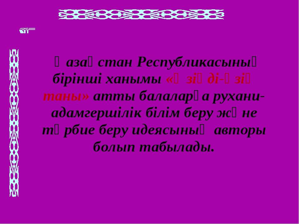 Қазақстан Республикасының бірінші ханымы «Өзіңді-өзің таны» атты балаларға р...