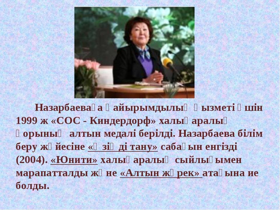 Назарбаеваға қайырымдылық қызметі үшін 1999 ж «СОС - Киндердорф» халықаралық...