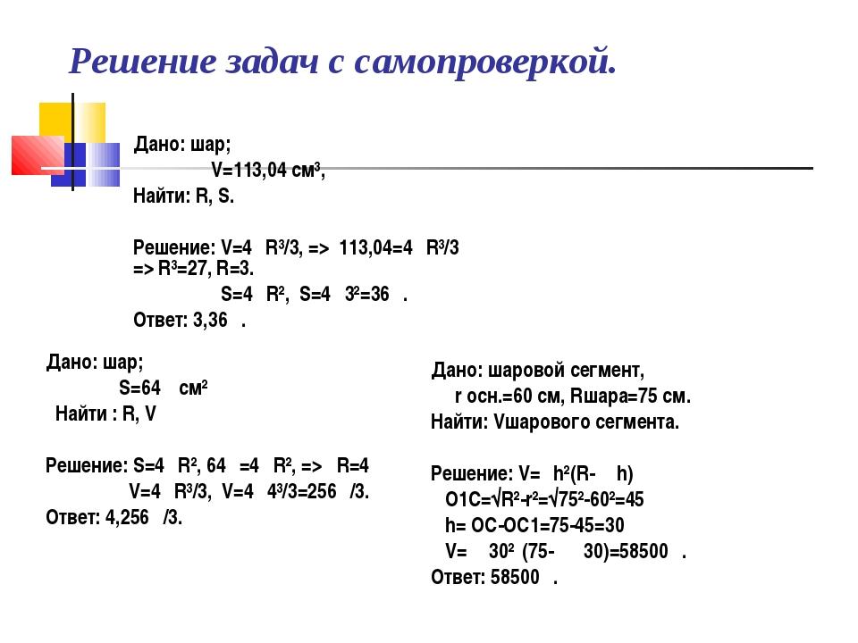Решение задач с самопроверкой. Дано: шар; V=113,04 см³, Найти: R, S. Решение:...