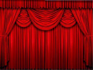 И взвившись занавес шумит … Слово «театр» греческого происхождения. Означает