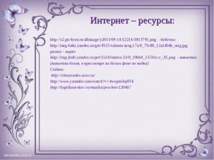 Интернет – ресурсы: http://s2.pic4you.ru/allimage/y2013/09-14/12216/3813791.p