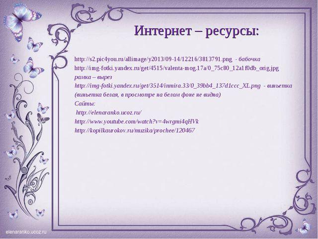 Интернет – ресурсы: http://s2.pic4you.ru/allimage/y2013/09-14/12216/3813791.p...