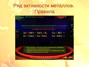 Ряд активности металлов. Правила