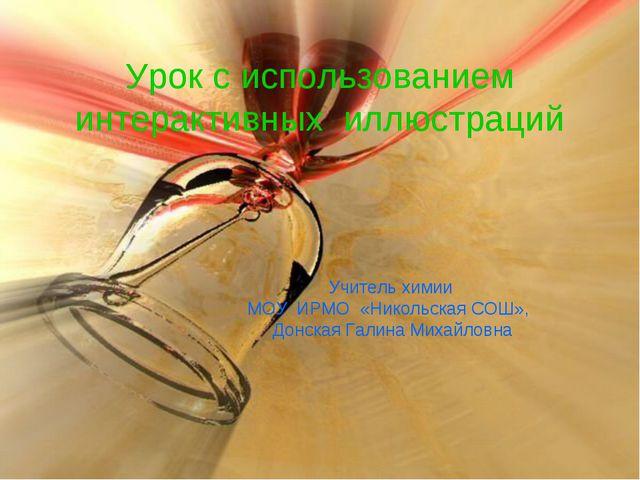 Урок с использованием интерактивных иллюстраций Учитель химии МОУ ИРМО «Никол...