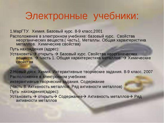 Электронные учебники: 1.МарГТУ. Химия. Базовый курс. 8-9 класс,2001 Расположе...