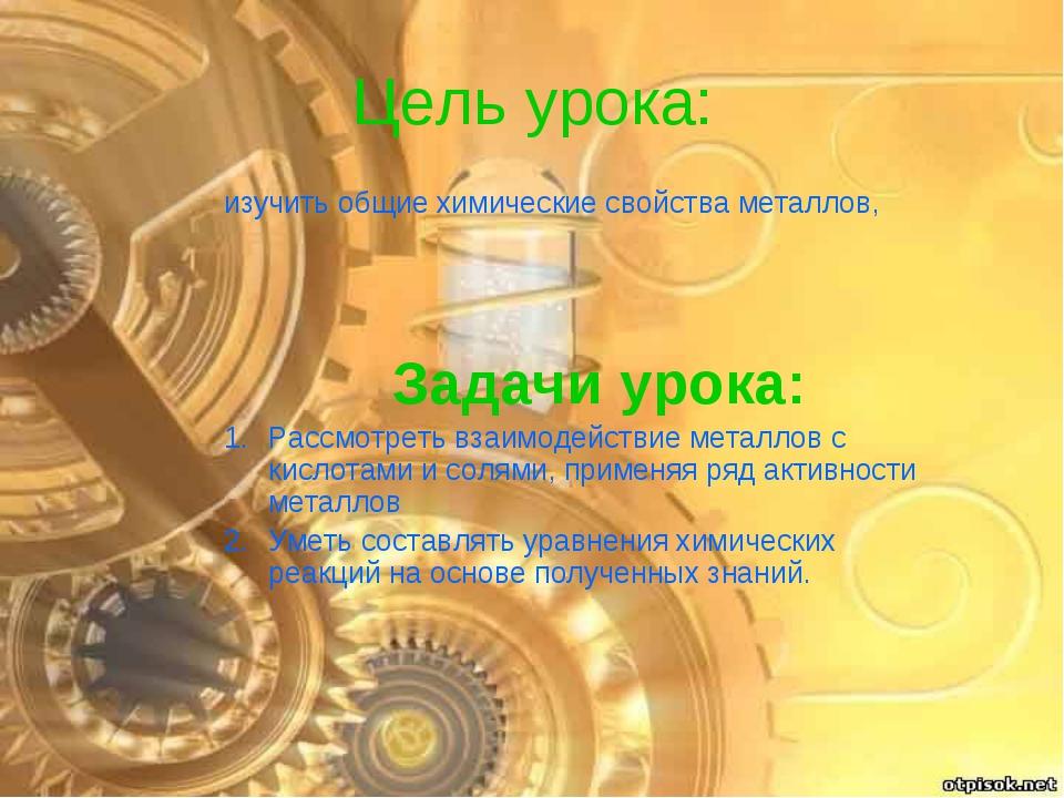 Цель урока: изучить общие химические свойства металлов, Задачи урока: Рассмот...