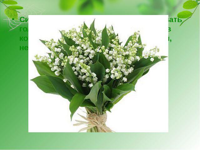 Сильный аромат цветков может вызвать головную боль, поэтому помещение, в кото...