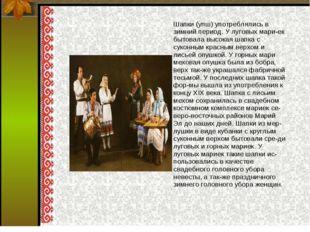 Шапки (упш) употреблялись в зимний период. У луговых мариек бытовала высока