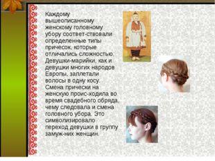 Каждому вышеописанному женскому головному убору соответствовали определенные