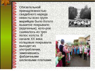 Обязательной принадлежностью свадебного наряда невесты всех групп марийцев бы