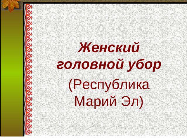 Женский головной убор (Республика Марий Эл)