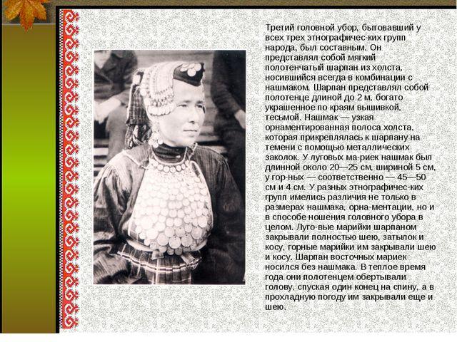 Третий головной убор, бытовавший у всех трех этнографических групп народа,...