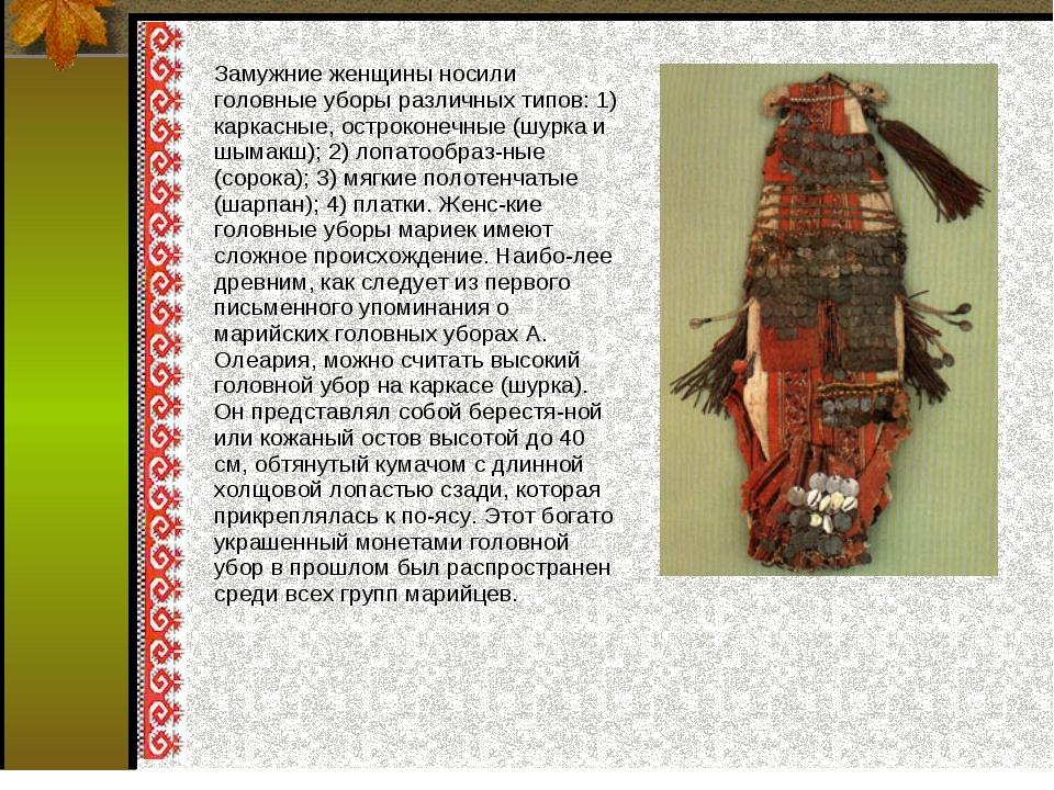 Замужние женщины носили головные уборы различных типов: 1) каркасные, остроко...