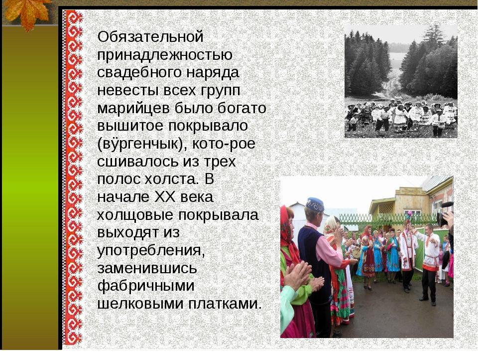Обязательной принадлежностью свадебного наряда невесты всех групп марийцев бы...