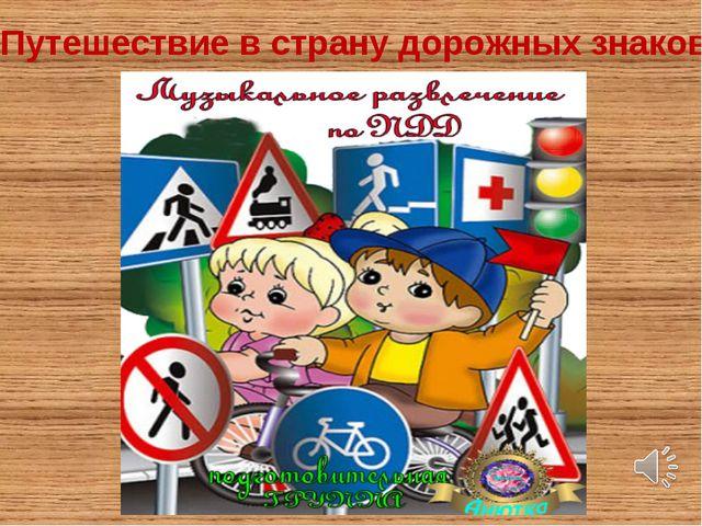 Путешествие в страну дорожных знаков.