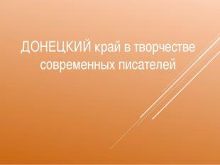 ДОНЕЦКИЙ край в творчестве современных писателей