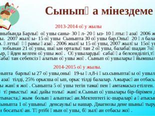 Сыныпқа мінездеме 2014-2015 оқу жылы. 2 «А» Сыныпта барлығы 27 оқушы,оның 19-