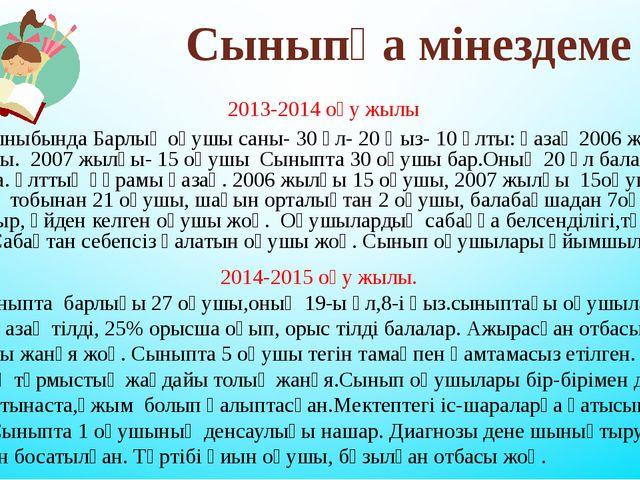 Сыныпқа мінездеме 2014-2015 оқу жылы. 2 «А» Сыныпта барлығы 27 оқушы,оның 19-...